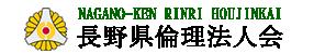 長野県倫理法人会