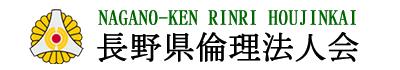 一般社団法人倫理研究所 長野県倫理法人会