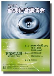 講演会2014-001