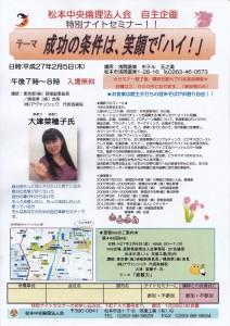 松本中央 特別ナイトセミナー(27'2.5大津菜穂子氏)