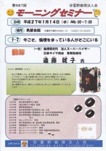 第687回MS遠藤就子氏