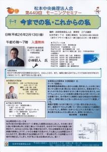 27.2.13MS小林昭人氏