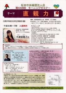27.2.6大津菜穂子氏