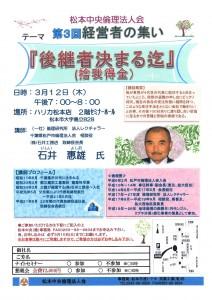 松本中央 3.12経営者の集い 石井惠雄氏