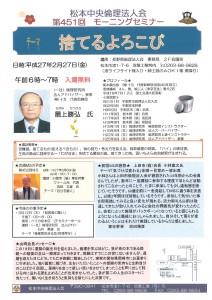 松本中央MS最上勝弘氏