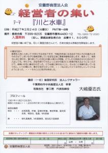 HP用 経営者の集い 大嶋優志氏