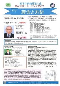 松本中央MS増田常平氏