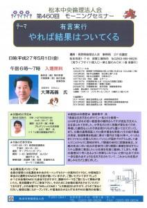 松本中央MS大澤高義氏