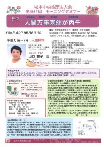 松本中央MS 山口輝子氏