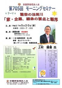 安曇野MSチラシ 上村國喜氏