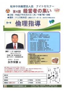 松本中央 6.4経営者の集い 永作栄康氏