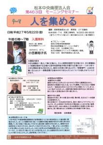 松本中央MS 小笠原裕子氏