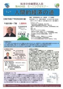 松本中央MS 石塚秀雄氏