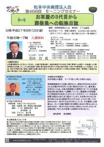 松本中央MS 石川力氏