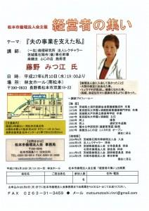 HP藤野みつ江氏