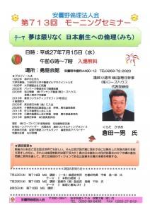 安曇野MSチラシ 倉田一男氏