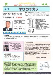 松本中央MS 清沢秀寿氏