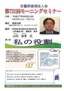 安曇野MSチラシ 山田政秀氏