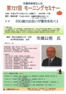 安曇野MSチラシ 市瀬公男氏