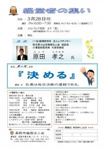 長野市)H28年3月28日 経営者の集い 原田孝之氏