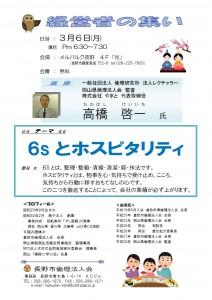長野市)H29年3月6日 経営者の集い 高橋啓一氏