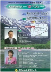 5月17日長野市中央倫理経営講演会