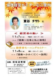 経営倫理セミナー291107.08経集 東谷チサト氏