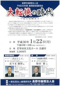 長野市 倫理経営講演会