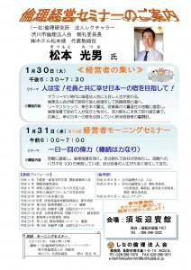 経営倫理セミナー300130.31経集 松本光男氏