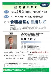 長野市中央)H30年2月22日 星野光治氏(経営者の集いあり)