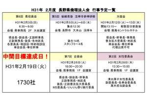 Dより H31年2月度 県行事予定表 2.12 HP UPのサムネイル