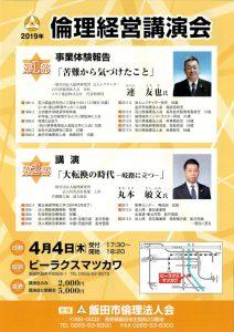 2019.4.4 倫理経営講演会のサムネイル