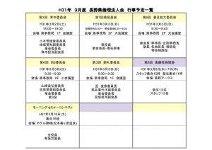 Dより H31年3月 県行事予定表 2.12 HP掲載のサムネイル