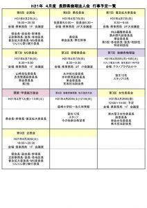 Dより H31年 4月 県行事予定表のサムネイル