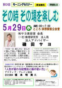 茅野5月29日MS磯田サヨ法人アドバイザーのサムネイル