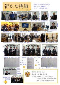 第6回目 長野アークス開催 Vol.6のサムネイル