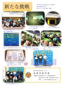 第9回目 佐久市強歩大会開催 Vol.9のサムネイル