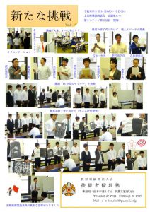 第8回目 上田商業協同組合開催 Vol.8のサムネイル