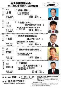 月刊チラシ 令和元年8月のサムネイル