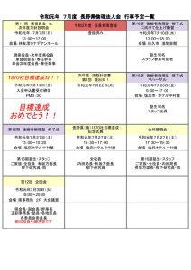 令和元年 7月  県行事予定表のサムネイル
