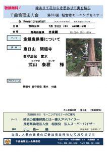 コピー813回MS案内 武山泰雅講師のサムネイル