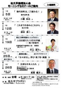 月刊チラシ 令和元年7月のサムネイル