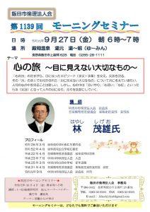 第1139回2019年9月27日林 茂雄氏のサムネイル