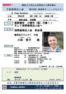 コピー820回MS案内 小林哲子講師のサムネイル