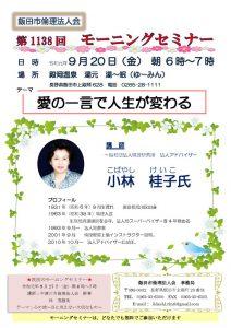 第1138回2019年9月20日小林桂子氏のサムネイル