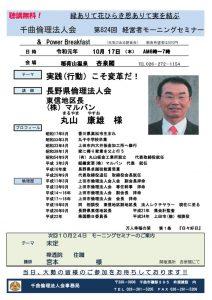 コピー824回MS案内 丸山康雄 講師のサムネイル