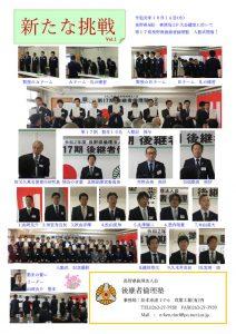 17期 入塾式 Vol.1のサムネイル