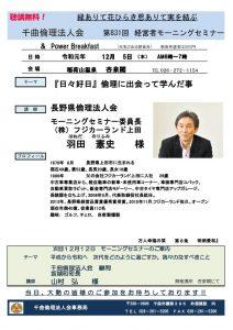 コピー831回MS案内 羽田憲史様 講師のサムネイル