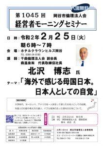 Microsoft Word – 2月25日北沢博志千曲(倫)副会長MSご案内のサムネイル