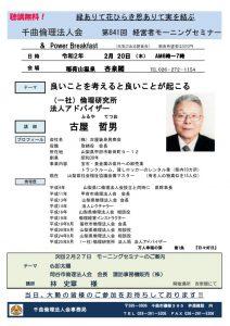コピー841回MS案内 古屋哲男 講師  様のサムネイル
